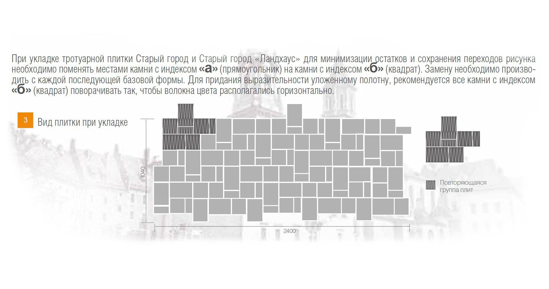 Тротуарная плитка Старый Город ЛАНДХАУС Оранжевый