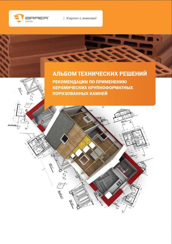technical_solutions_02.jpg