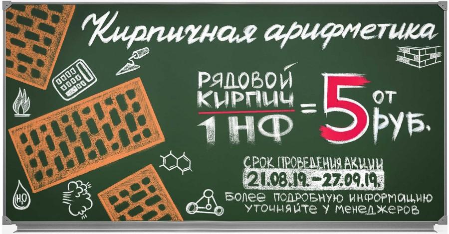 """Акция """"1НФ за 5 рублей""""!"""