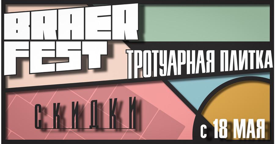 "Акция ""Braer Fest"" тротуарная плитка"