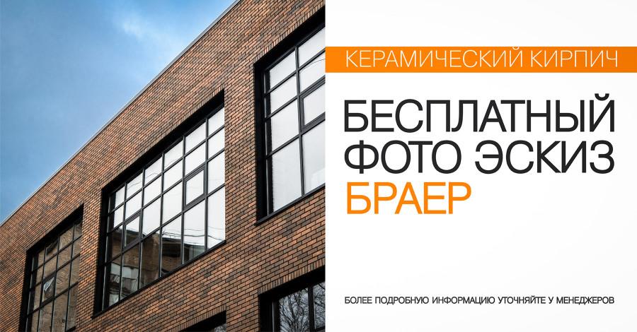 Акция фото эскиз фасада из кирпича бесплатно!