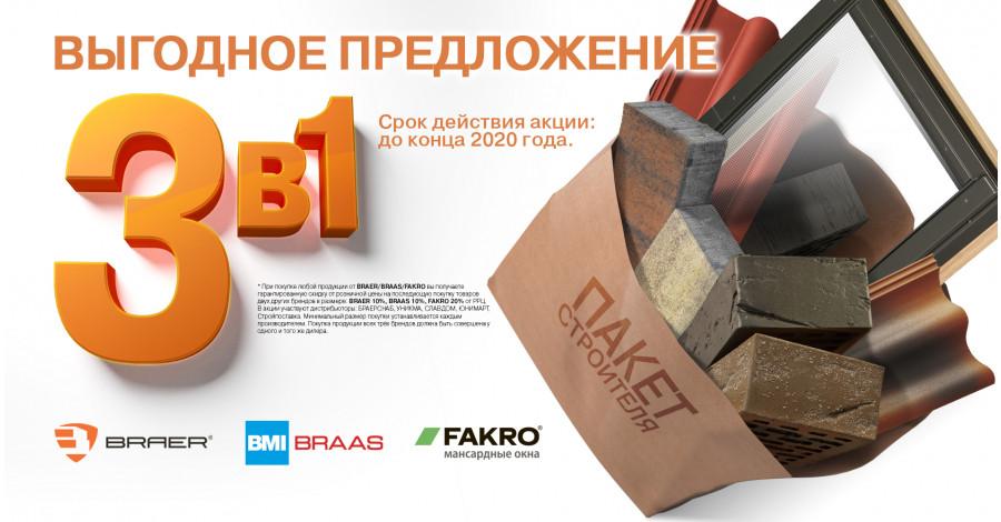 Акция от производителей BRAER, BRAAS, FAKRO