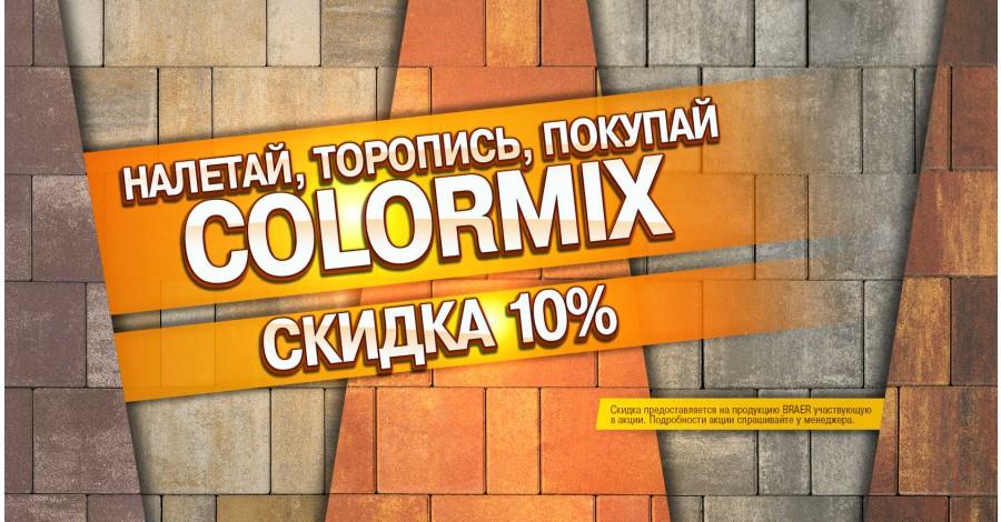Налетай, торопись, покупай ColorMIX!!!