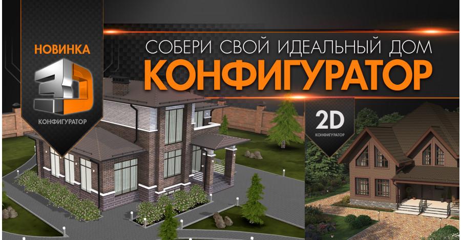 """Новинка! """"3D конфигуратор дома""""."""