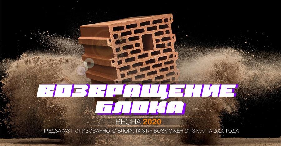 Возвращение блока!!!