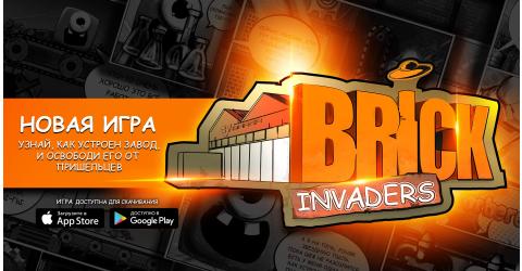 ИГРА BRAER - BRICK INVADERS