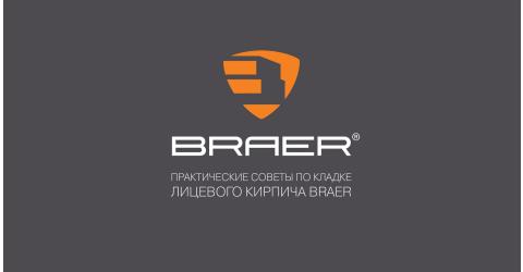 Практические советы по кладке лицевого кирпича BRAER